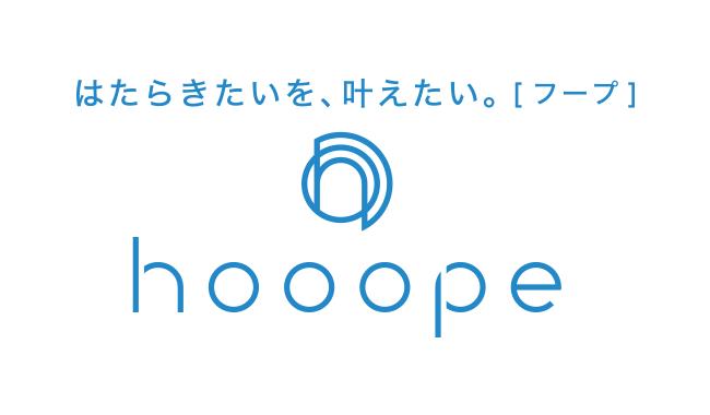 hooopeロゴ